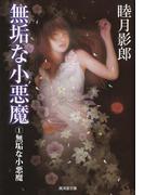【全1-7セット】無垢な小悪魔(官能ロマン)
