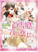 【全1-4セット】白雪姫と7人の恋人たち(らぶドロップス)