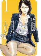 【全1-3セット】女貝万華鏡