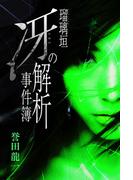 【全1-2セット】瑠璃垣冴の解析事件簿