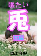 【全1-2セット】眠たい兎(愛COCO!)