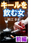 【全1-2セット】キールを飲む女(愛COCO!)