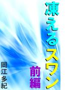 【全1-2セット】凍えるスワン(愛COCO!)