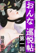【全1-4セット】おんな巡悦帖(愛COCO!)