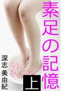 【全1-3セット】素足の記憶(愛COCO!)