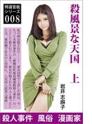 【全1-3セット】殺風景な天国(愛COCO!)