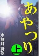 【全1-3セット】あやつり(愛COCO!)