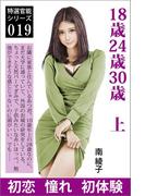 【全1-3セット】18歳24歳30歳(愛COCO!)