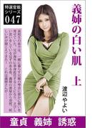 【全1-3セット】義姉の白い肌(愛COCO!)