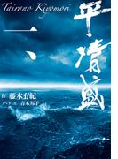 【全1-4セット】平 清盛(NHK大河ドラマ)