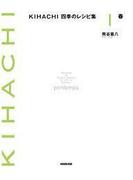 【全1-4セット】KIHACHI 四季のレシピ集