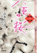 【全1-4セット】八重の桜