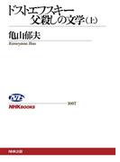 【全1-2セット】ドストエフスキー 父殺しの文学(NHKブックス)