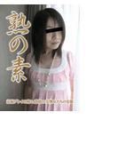 【46-50セット】熟の素
