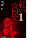 【全1-4セット】紅い肉罠