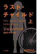 【全1-2セット】ラスト・チャイルド(ハヤカワSF・ミステリebookセレクション)