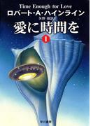【全1-3セット】愛に時間を(ハヤカワSF・ミステリebookセレクション)
