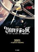【全1-4セット】〈宇宙の旅〉シリーズ(ハヤカワSF・ミステリebookセレクション)