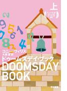 【全1-2セット】ドゥームズデイ・ブック