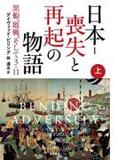 【全1-2セット】日本-喪失と再起の物語
