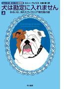 【全1-2セット】犬は勘定に入れません(ハヤカワSF・ミステリebookセレクション)