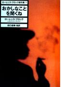 【全1-3セット】ローレンス・ブロック傑作集