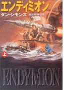 【全1-2セット】エンディミオン