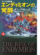 【全1-2セット】エンディミオンの覚醒(ハヤカワSF・ミステリebookセレクション)