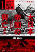 【全1-5セット】大日本帝国の興亡〔新版〕