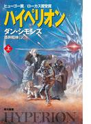 【全1-2セット】ハイペリオン(ハヤカワSF・ミステリebookセレクション)