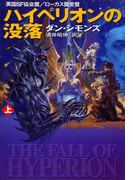 【全1-2セット】ハイペリオンの没落(ハヤカワSF・ミステリebookセレクション)