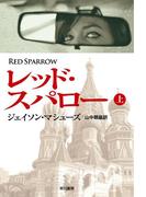 【全1-2セット】レッド・スパロー