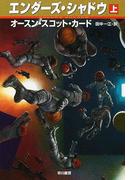 【全1-2セット】エンダーズ・シャドウ(ハヤカワSF・ミステリebookセレクション)