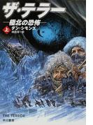 【全1-2セット】ザ・テラー 極北の恐怖