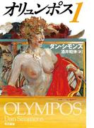 【全1-3セット】オリュンポス(ハヤカワSF・ミステリebookセレクション)
