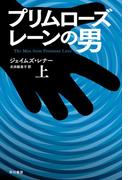 【全1-2セット】プリムローズ・レーンの男