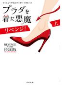 【全1-2セット】プラダを着た悪魔 リベンジ!