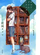 【全1-2セット】サマー/タイム/トラベラー