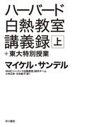 【全1-2セット】ハーバード白熱教室講義録+東大特別授業