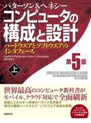 【全1-2セット】コンピュータの構成と設計 第5版