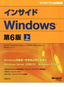 【全1-2セット】インサイドWindows 第6版