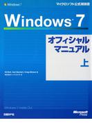 【全1-2セット】Windows 7オフィシャルマニュアル