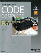 【全1-2セット】Code Complete 第2版