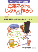 【1-5セット】ヤマハルーターで挑戦 企業ネットをじぶんで作ろう