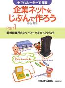 【全1-6セット】ヤマハルーターで挑戦 企業ネットをじぶんで作ろう