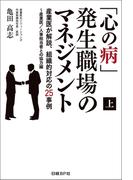 【全1-2セット】「心の病」発生職場のマネジメント(日経BP Next ICT選書)