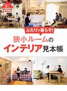 【1-5セット】住まいと暮らしe-Books