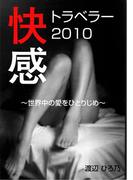 【全1-2セット】快感トラベラー(秘蜜の本棚)
