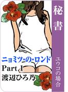【全1-9セット】ニョミツ・の・ロンド(秘蜜の本棚)