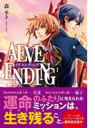 【全1-3セット】AEVE ENDING(スターツ出版e文庫)